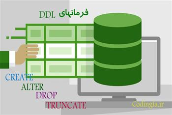 دستورات Create, Alter, Drop, Truncate